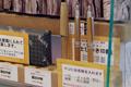 文具の蔵 Rihei